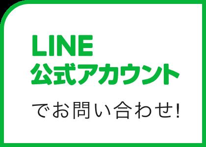 LINEで診療予約